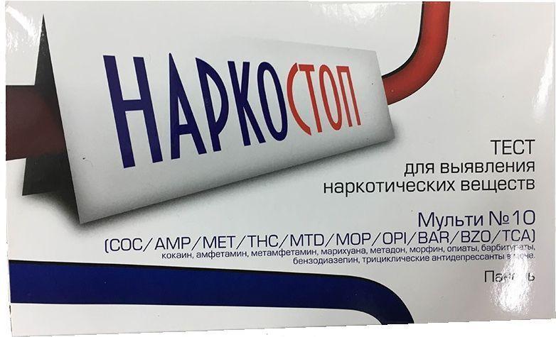 Мульти-тест Наркостоп на 10 видов наркотиков652Тест для определения 10 наркотиков в моче: кокаин марихуана (каннабиноиды) опиаты амфетамин метамфетамин фенициклидин бензодиазепин барбитураты метадон метилендиоксиметамфетамин НАРКОСТОП - это современные диагностические тест-полоски (индикаторная полоска, либо кассета (набор) состоящая из нескольких полосок), позволяющие качественно определить наркотические вещества в моче человека. НАРКОСТОП - нужен организациям проводящим контроль состояния своих сотрудников, учебным и спортивным учреждениям проводящим контроль своих воспитанников, родителям желающим убедиться в том, что их дети не употребляют наркотики и многим другим. НАРКОСТОП – индикаторная полоска либо кассета (набор) состоящая из нескольких полосок. НАРКОСТОП может обнаружить следы наркотиков даже через 5 суток после однократного употребления.