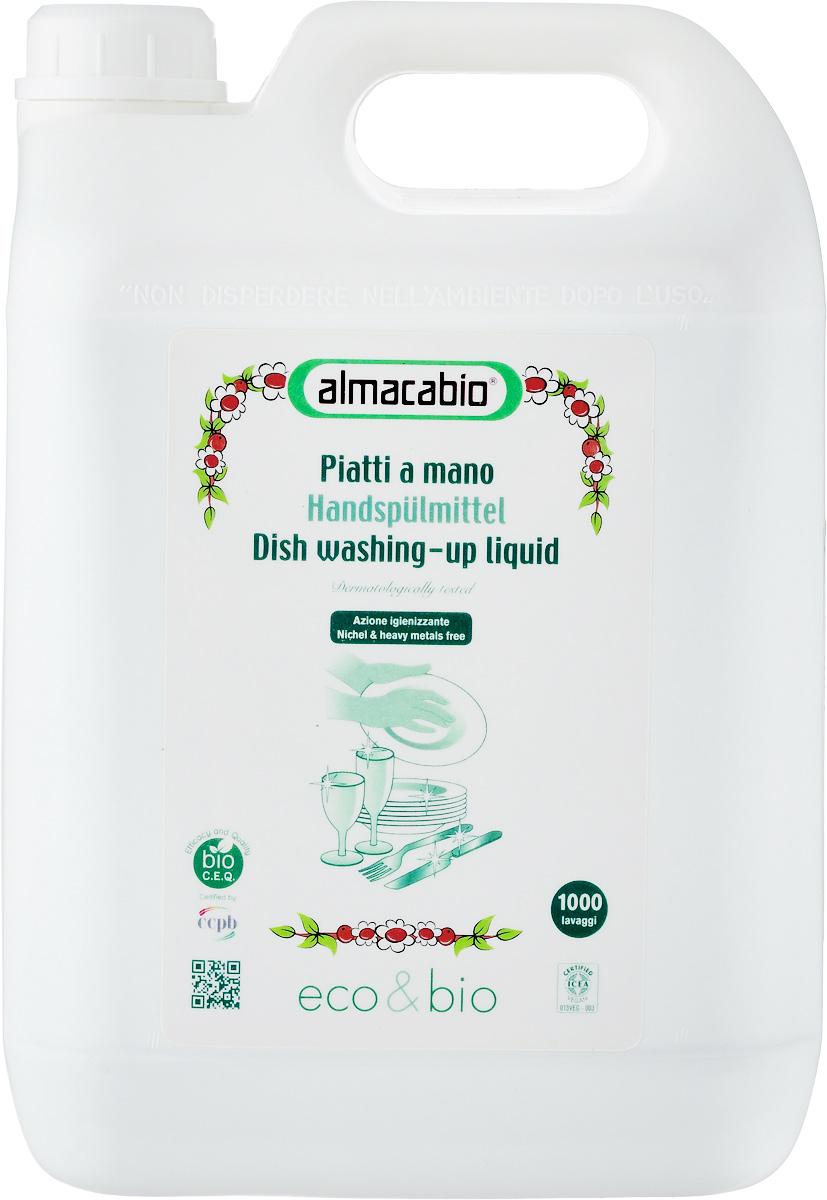 Средство для мытья посуды Almacabio Dish Washing-Up Liquid, 5 л15047Средство Almacabio Dish Washing-Up Liquid идеально подходит для мытья всех видов посуды: стеклянной, фарфоровой, эмалированной, керамической, из нержавеющей стали, алюминиевой, пластиковой. Удаляет все виды остатков пищи, устраняет запахи и дезинфицирует. Содержит растительный глицерин. Нейтральный PH фактор, глубокое обезжиривание, не содержит синтетических отдушек. Защищает кожу рук, смягчает и увлажняет. Не оставляет следов после высыхания. Не содержит фосфор, фосфаты, ферменты и ингредиенты природного происхождения. Товар сертифицирован.