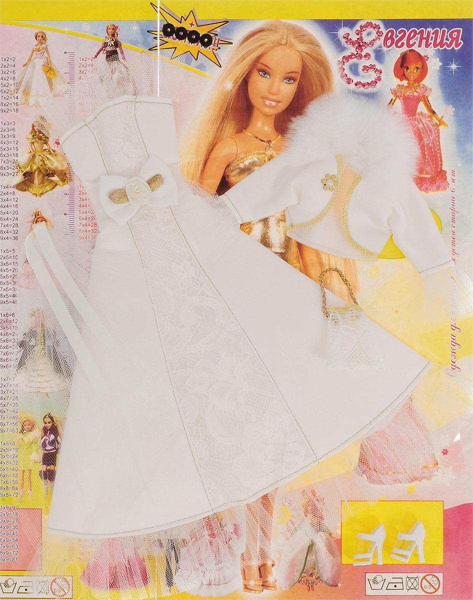 Евгения-Брест Одежда для кукол цвет белый золотистый 5 предметов
