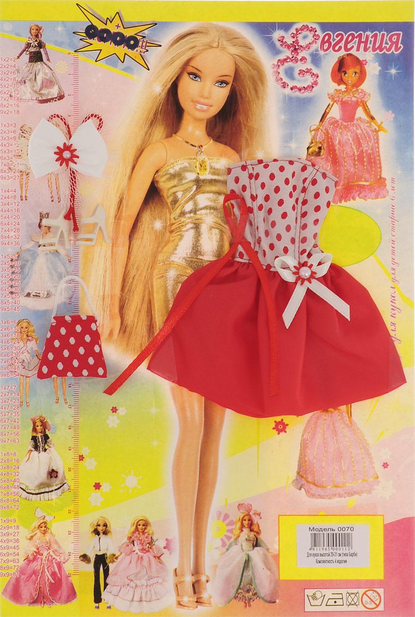 Евгения-Брест Одежда для кукол цвет красный белый 4 предмета 0070_красный, белый