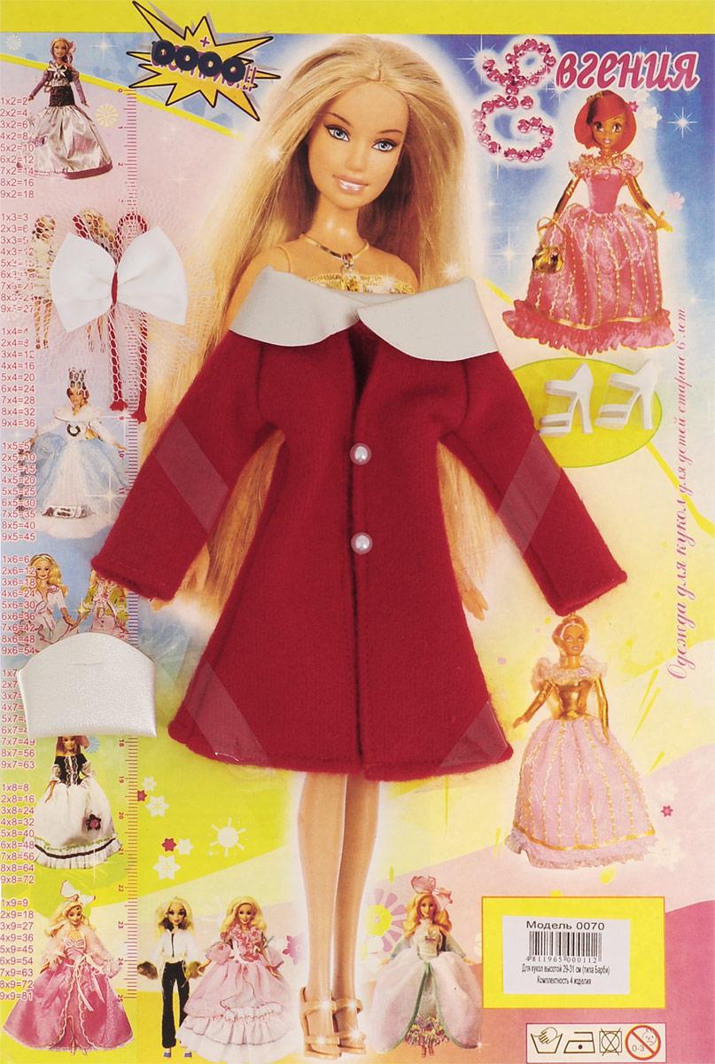 Евгения-Брест Одежда для кукол цвет красный перламутровый 4 предмета