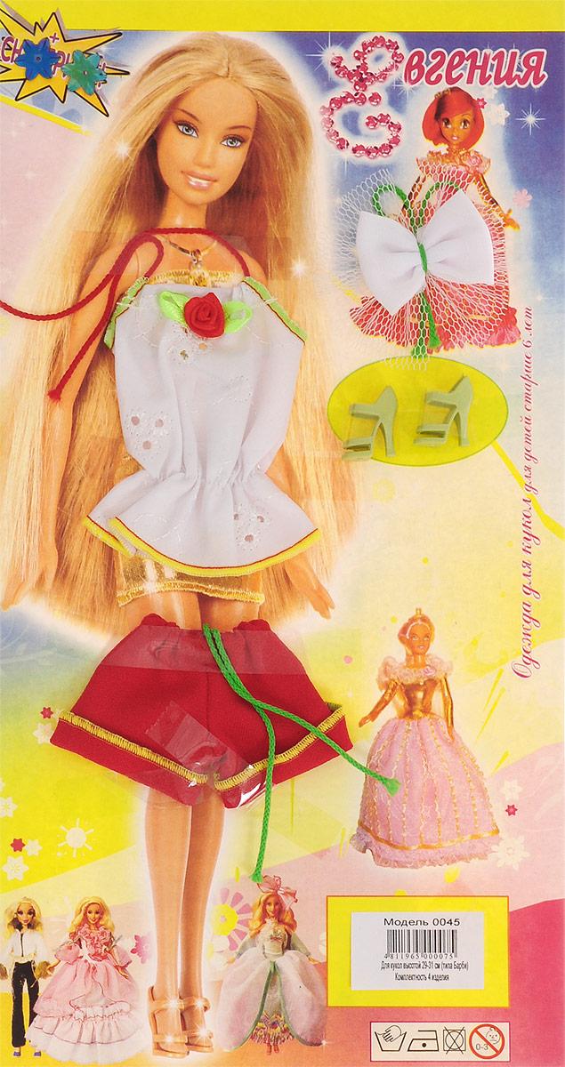 Евгения-Брест Одежда для кукол цвет белый красный оливковый 4 предмета