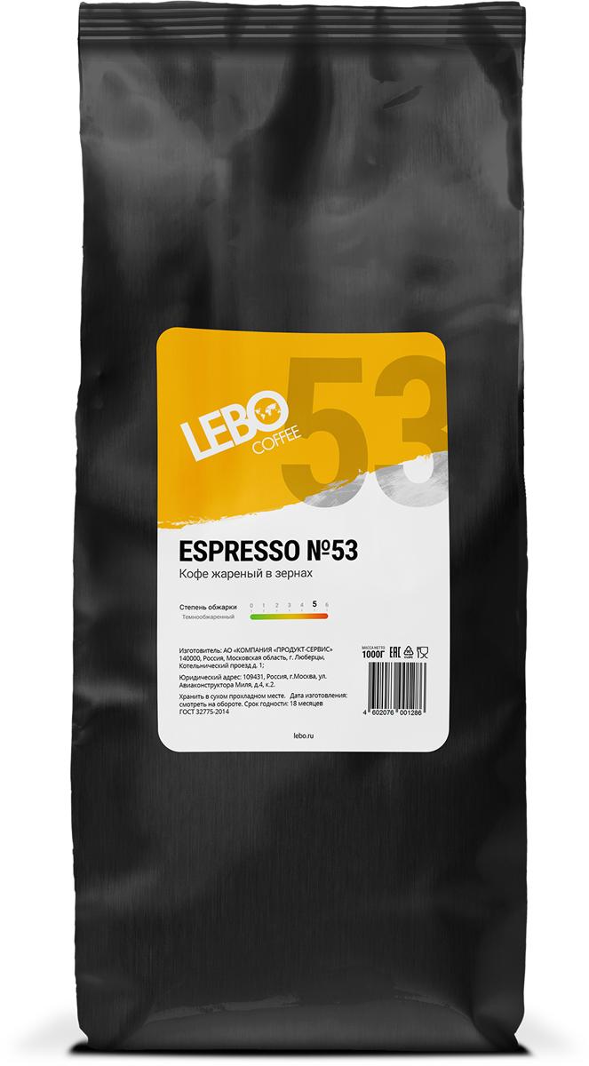 Lebo Espresso №53 Арабика кофе в зернах, 1 кг4602076001286Плотный вкус с цветочными нотами.