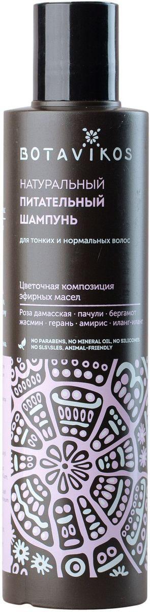 Botavikos шампунь для волос Питательный, 200 мл00010357Серия: Aromatherapy Relax для тонких и нормальных волос. Натуральные ингредиенты, входящие в состав шампуня, способствуют качественному очищению волос и кожи головы, интенсивному питанию, увеличению объема. Цветочная композиция эфирных масел: роза дамасская, пачули, бергамот, жасмин, герань, амирис, иланг-иланг. Активные ингредиенты: экстракт хлопка, пантенол, протеины пшеницы. NO parabens, NO mineral oil, NO silicones, NO perfume, NO SLS\SLES, ANIMAL-FRIENDLY.
