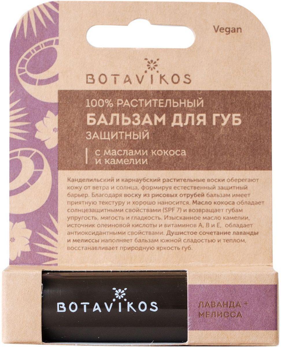 Botavikos защитный бальзам для губ Кокос и Камелия с ароматом лаванды и мелиссы
