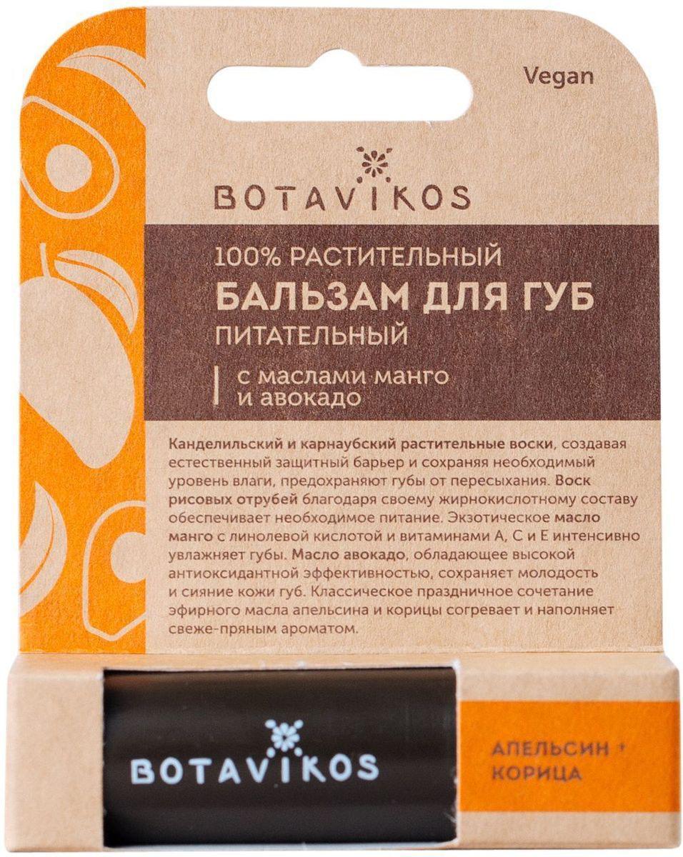 Botavikos питательный бальзам для губ Манго и Авокадо со вкусом апельсина и корицы