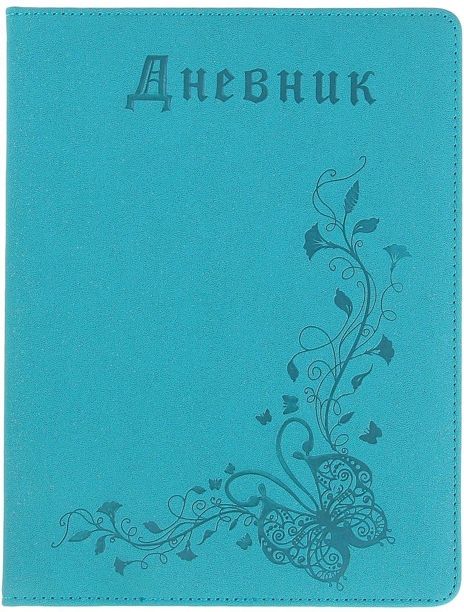 Дневник школьный Бабочка для 5-11 классов цвет бирюзовый1030318