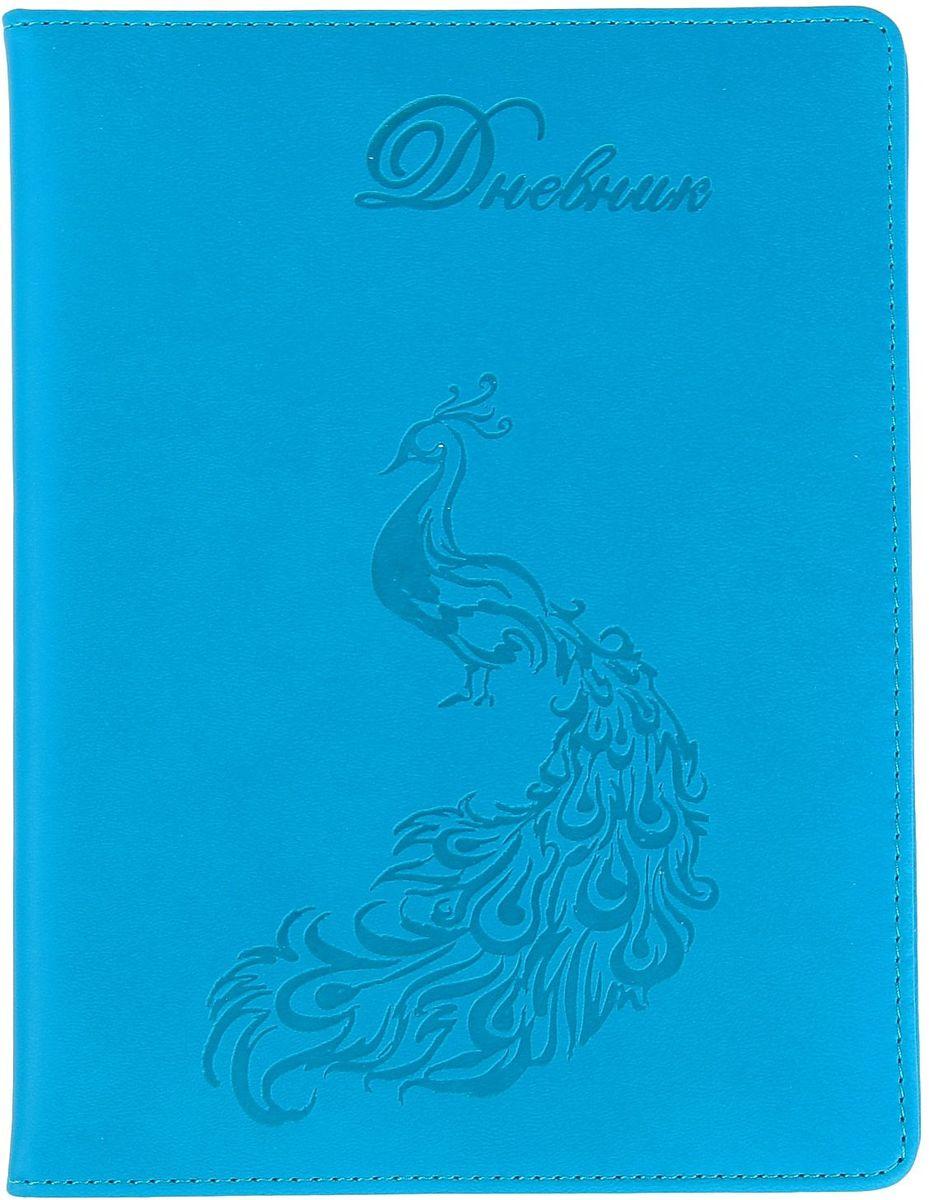 Дневник школьный Павлин для 5-11 классов цвет голубой1030321