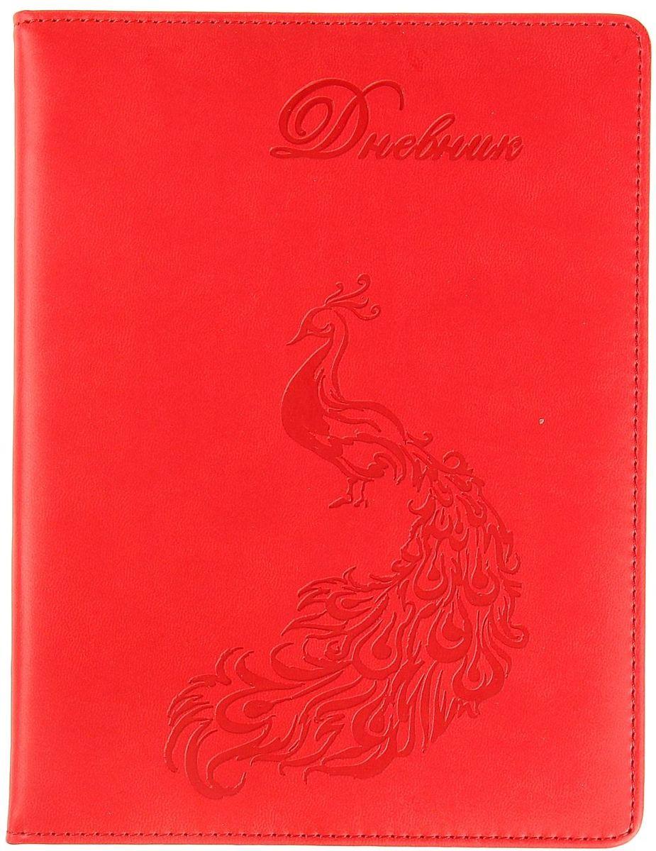 Дневник школьный Павлин для 5-11 классов цвет красный1030323