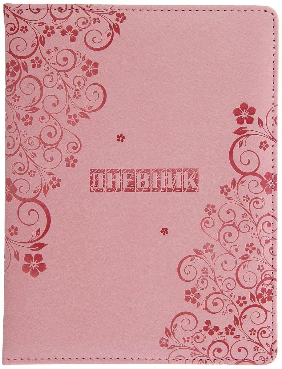 Дневник школьный Узоры для 5-11 классов цвет розовый1030331