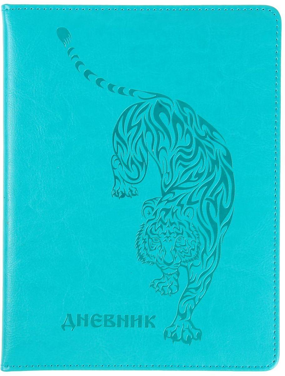 Дневник школьный Тигр для 5-11 классов цвет бирюзовый1030345