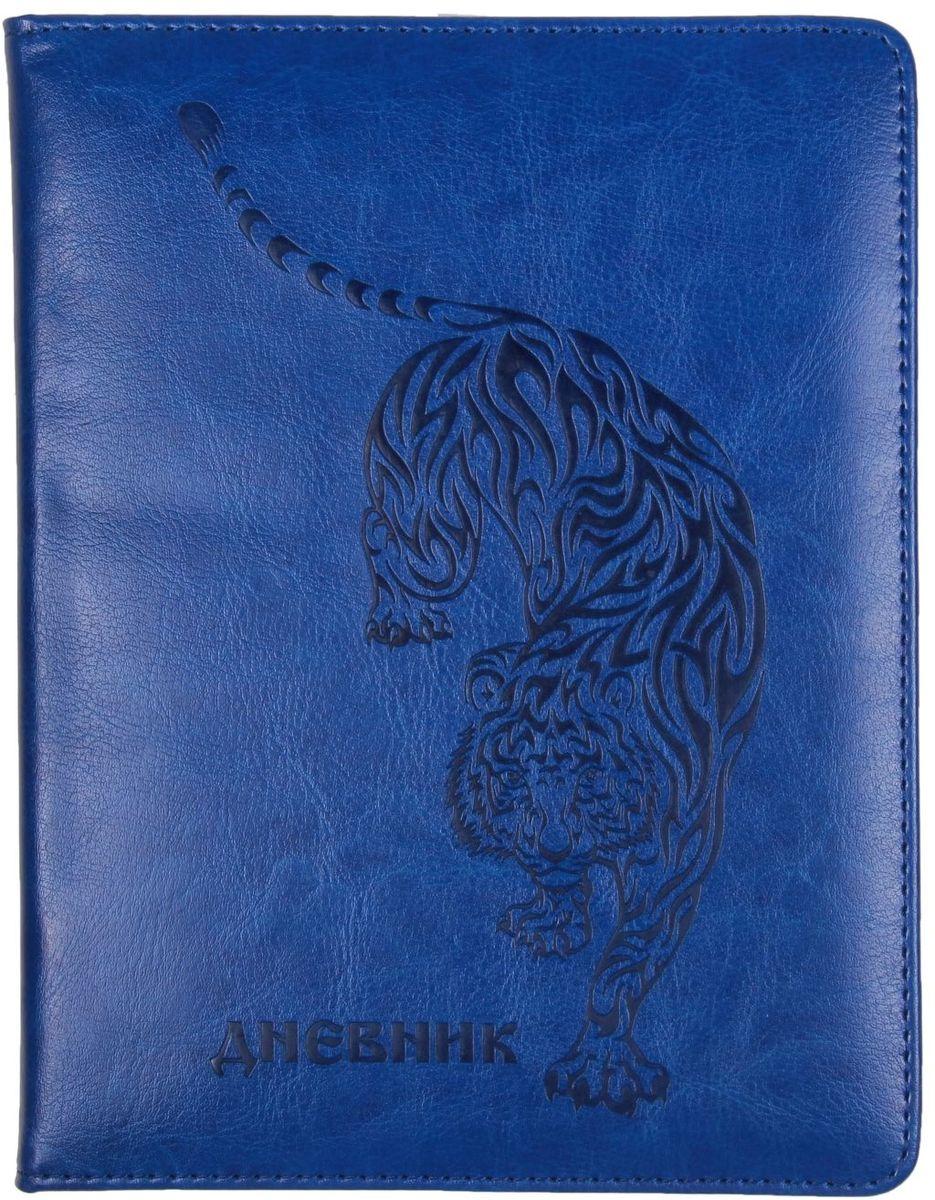 Дневник школьный Тигр для 5-11 классов цвет синий1030346