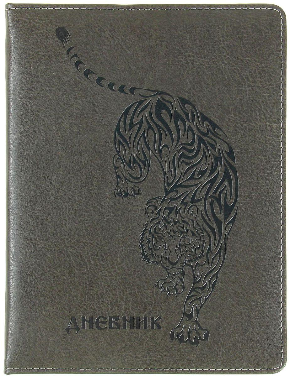 Дневник школьный Тигр для 5-11 классов цвет серый1030347