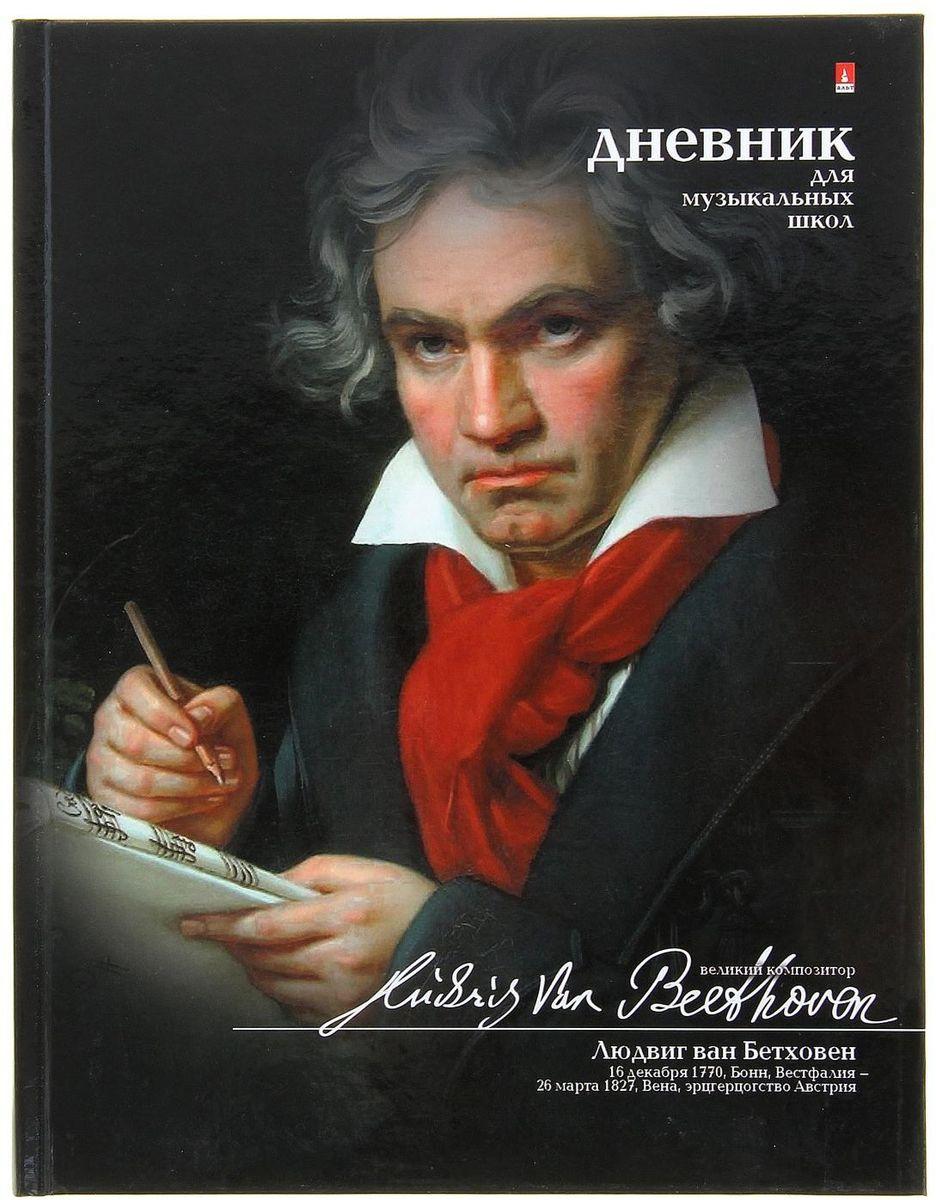 Альт Дневник для музыкальной школы Бетховен1113883