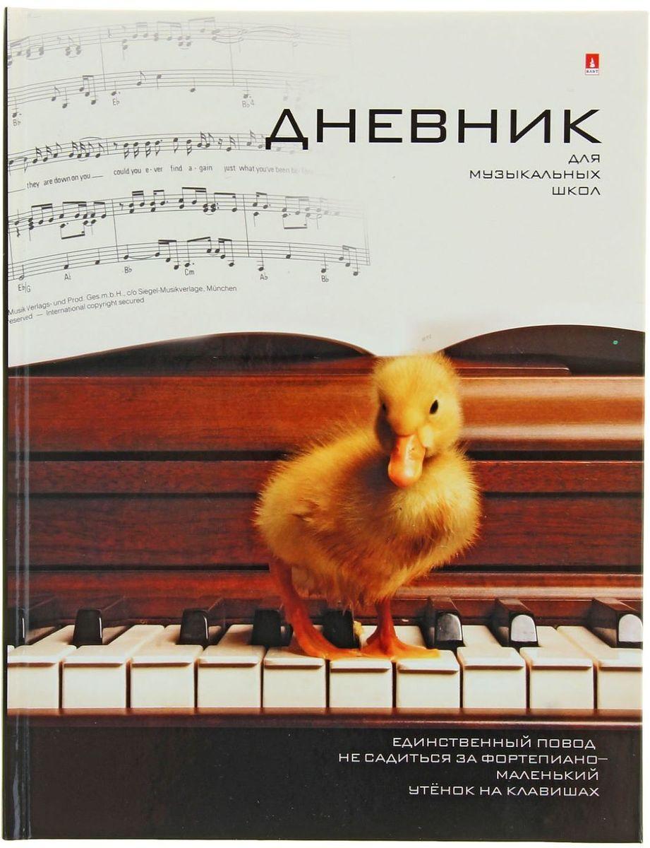 Альт Дневник для музыкальной школы Утенок1143080