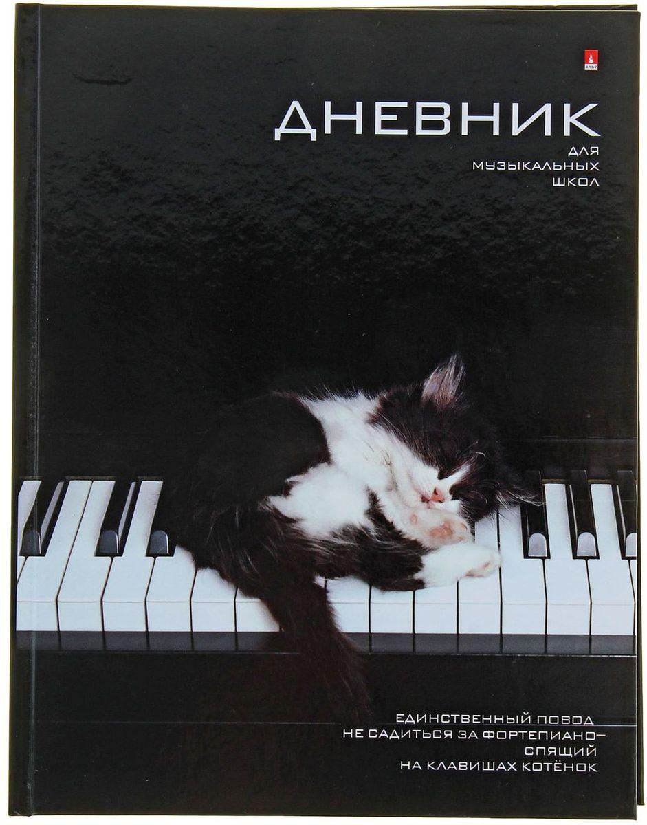 Альт Дневник для музыкальной школы Котенок1143081