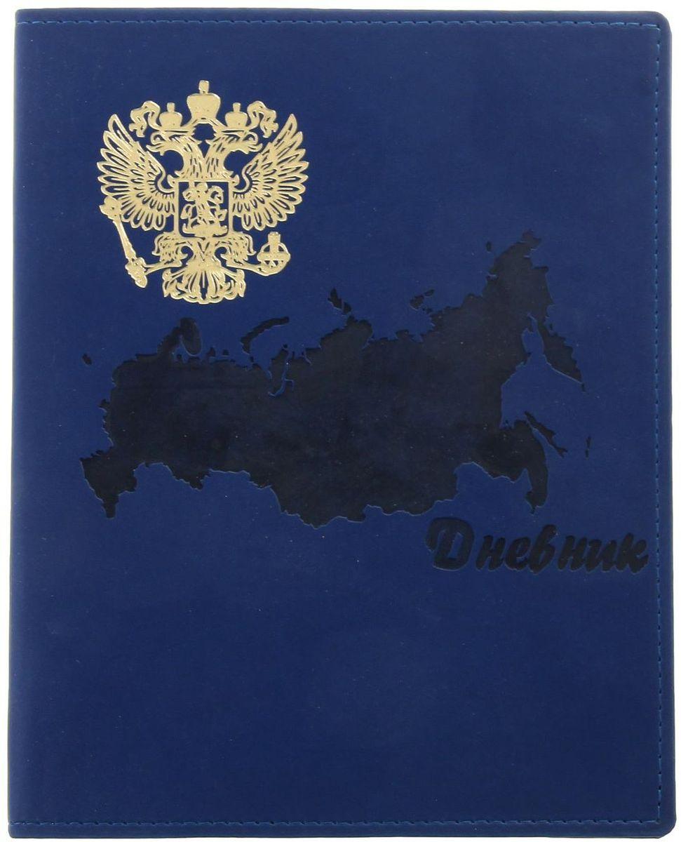 Бриз Дневник школьный Символы России 11641141164114