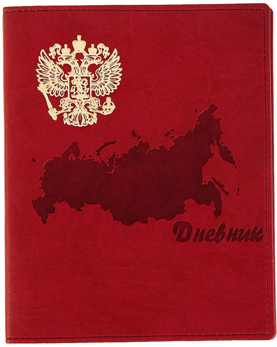 Бриз Дневник школьный Символы России1180537