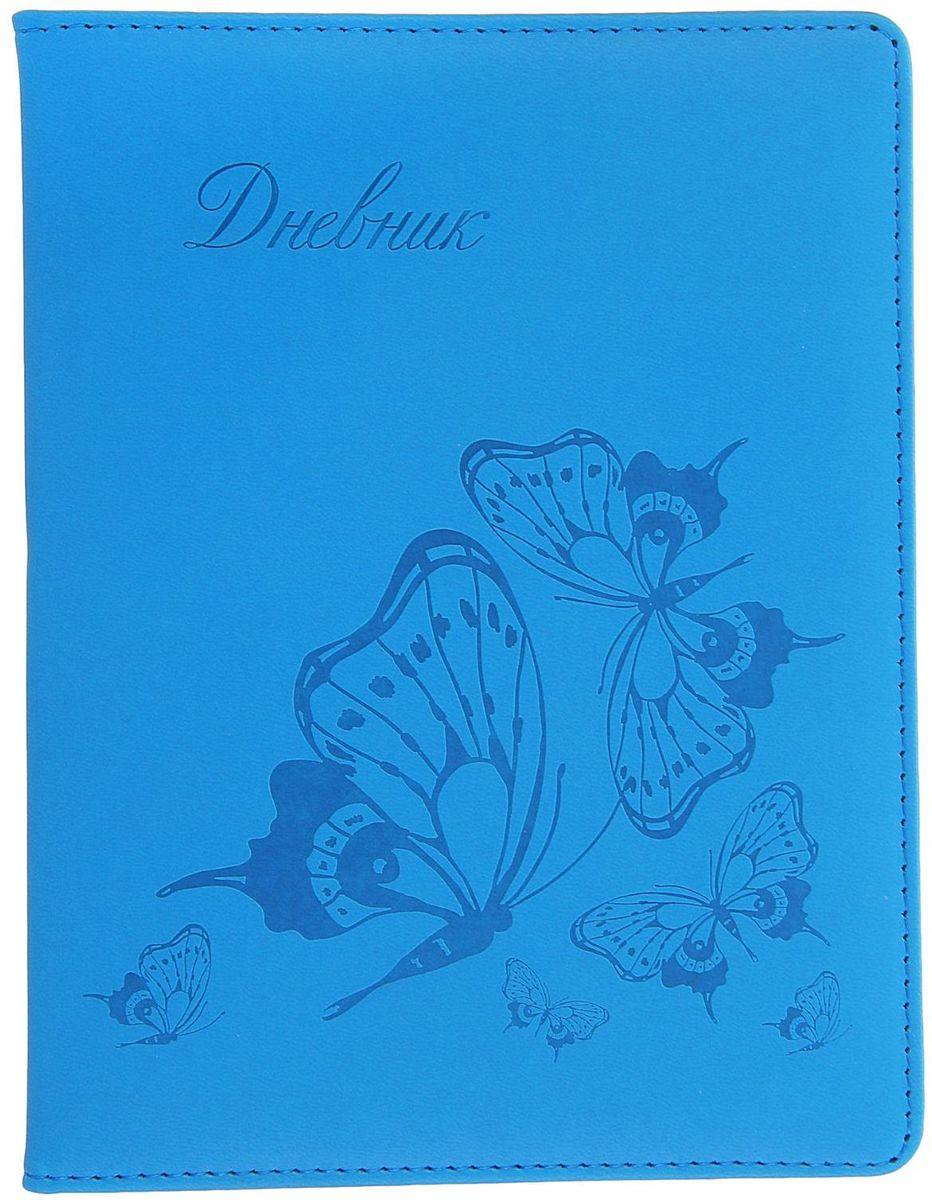 Дневник школьный Бабочки для 5-11 классов цвет голубой1269274