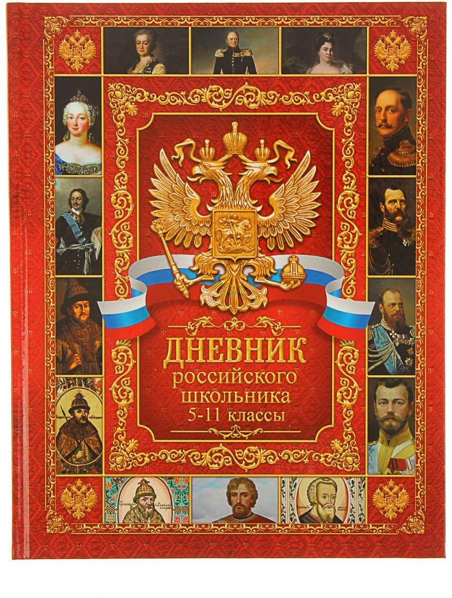 Calligrata Дневник Российского школьника для 5-11 классов