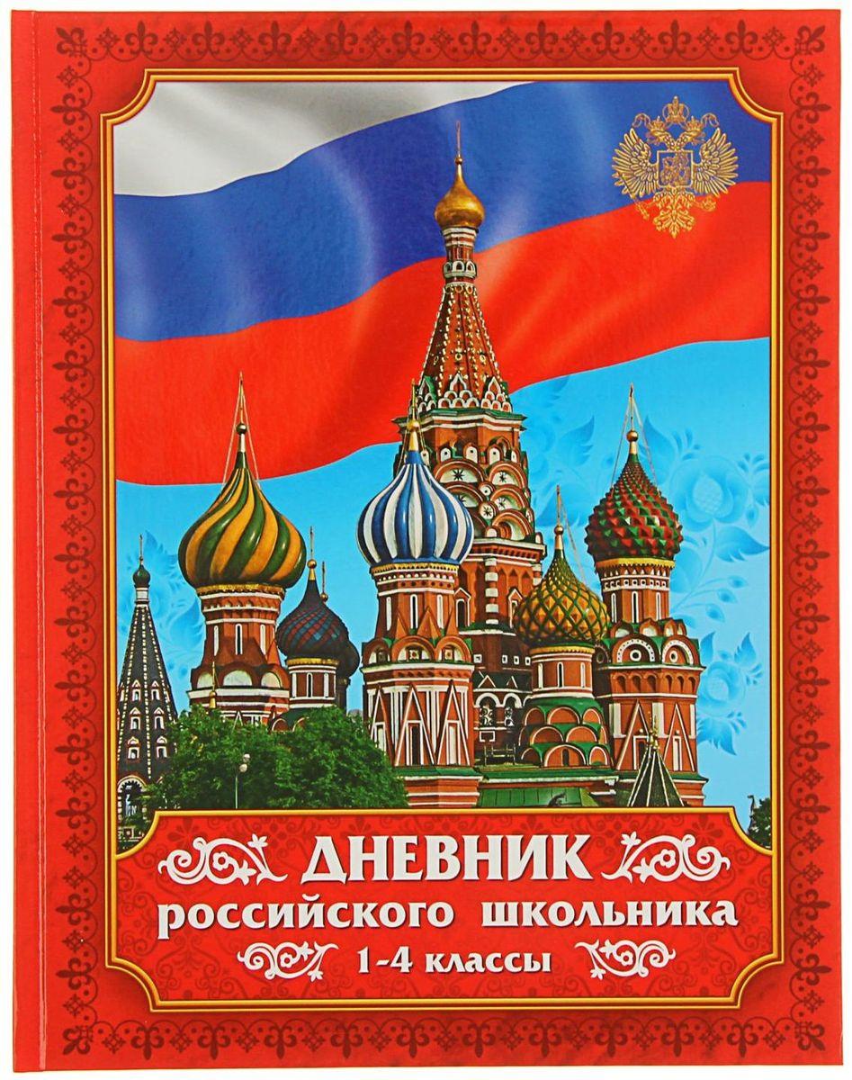 Calligrata Дневник Российского школьника для 1-4 классов1278788