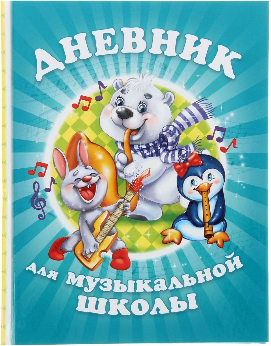 Calligrata Дневник для музыкальной школы Детский оркестр
