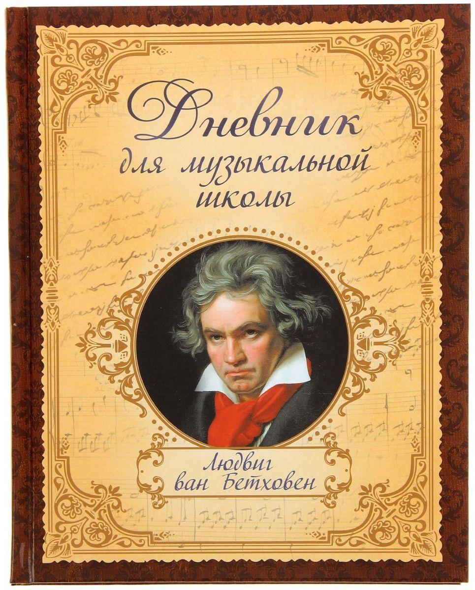 Calligrata Дневник для музыкальной школы Портрет Бетховен