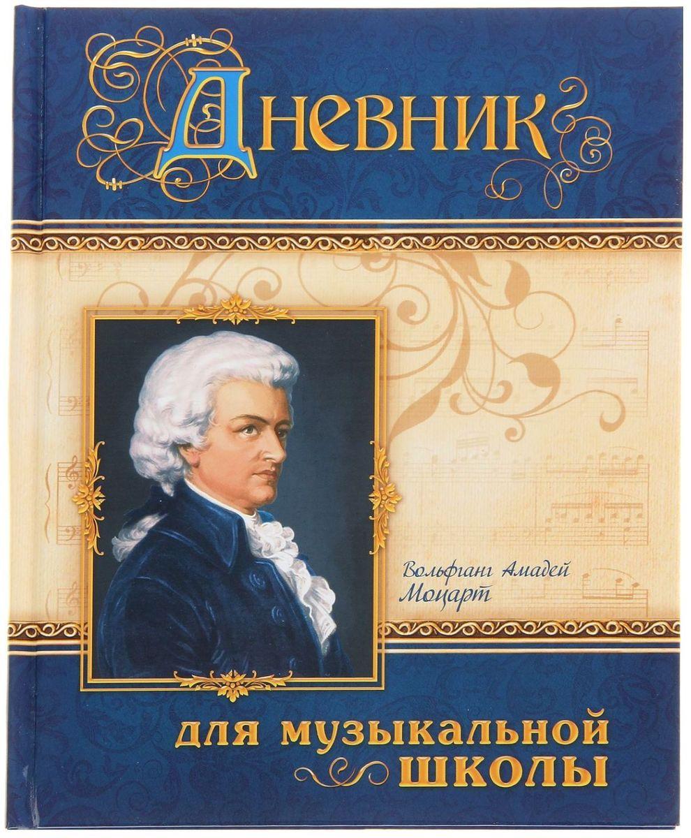 Calligrata Дневник для музыкальной школы Портрет Моцарт