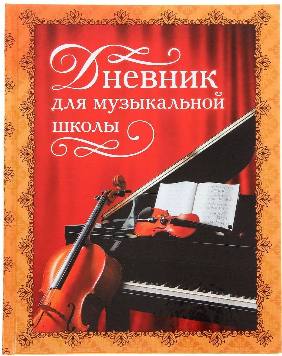 Calligrata Дневник для музыкальной школы Композиция