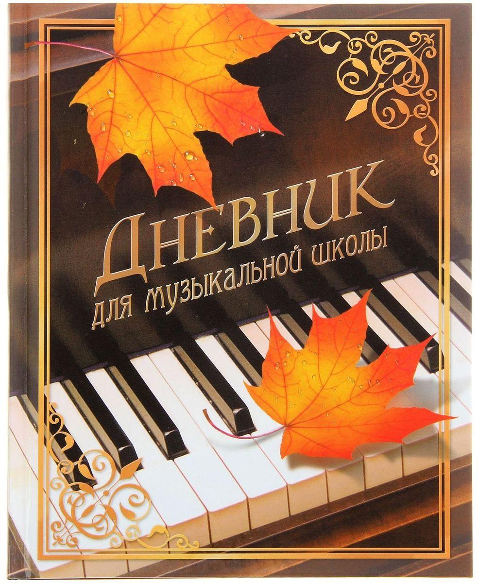 Calligrata Дневник для музыкальной школы Клавиши и листья