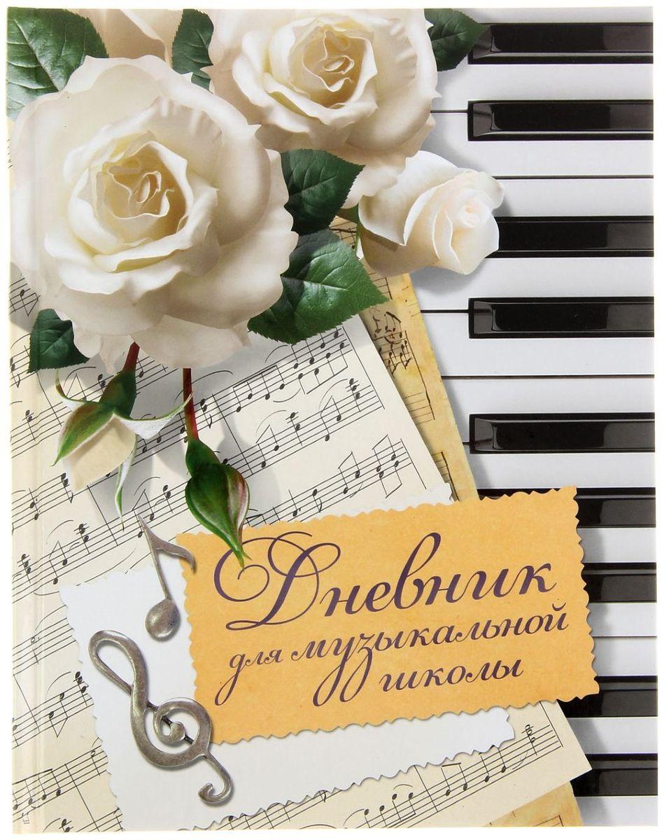Calligrata Дневник для музыкальной школы Клавиши и цветы