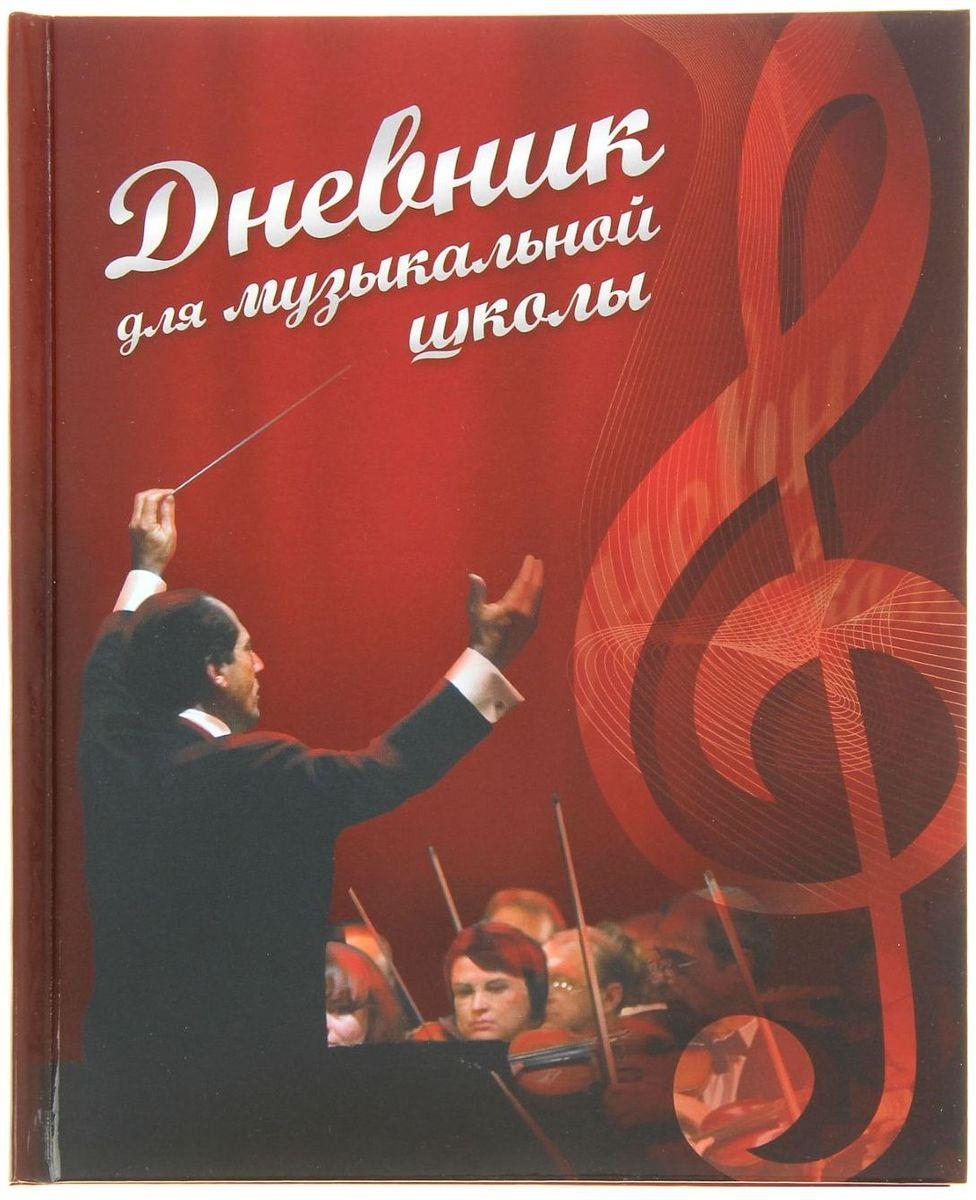 Calligrata Дневник для музыкальной школы Скрипичный ключ