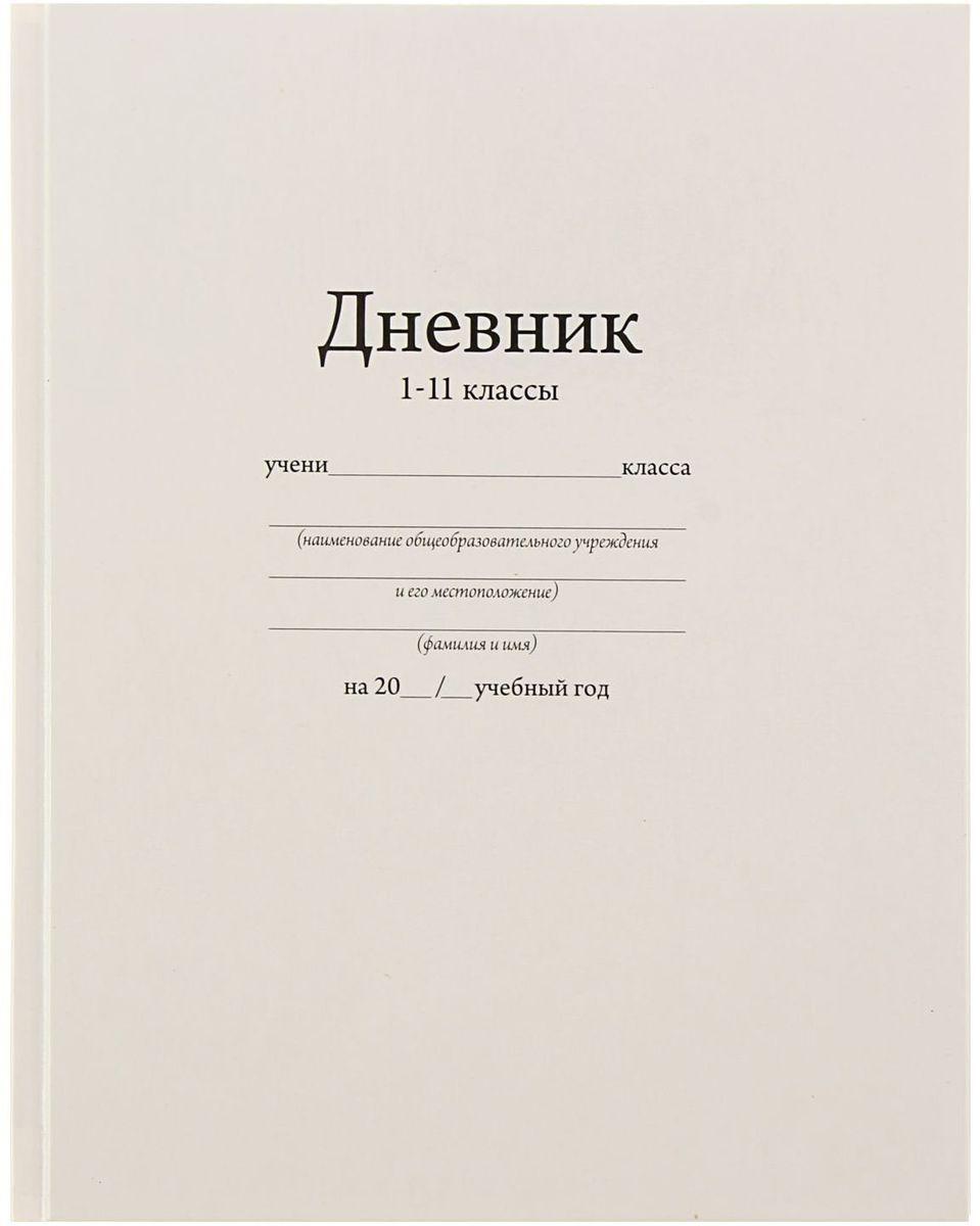 Calligrata Дневник школьный цвет белый1320355