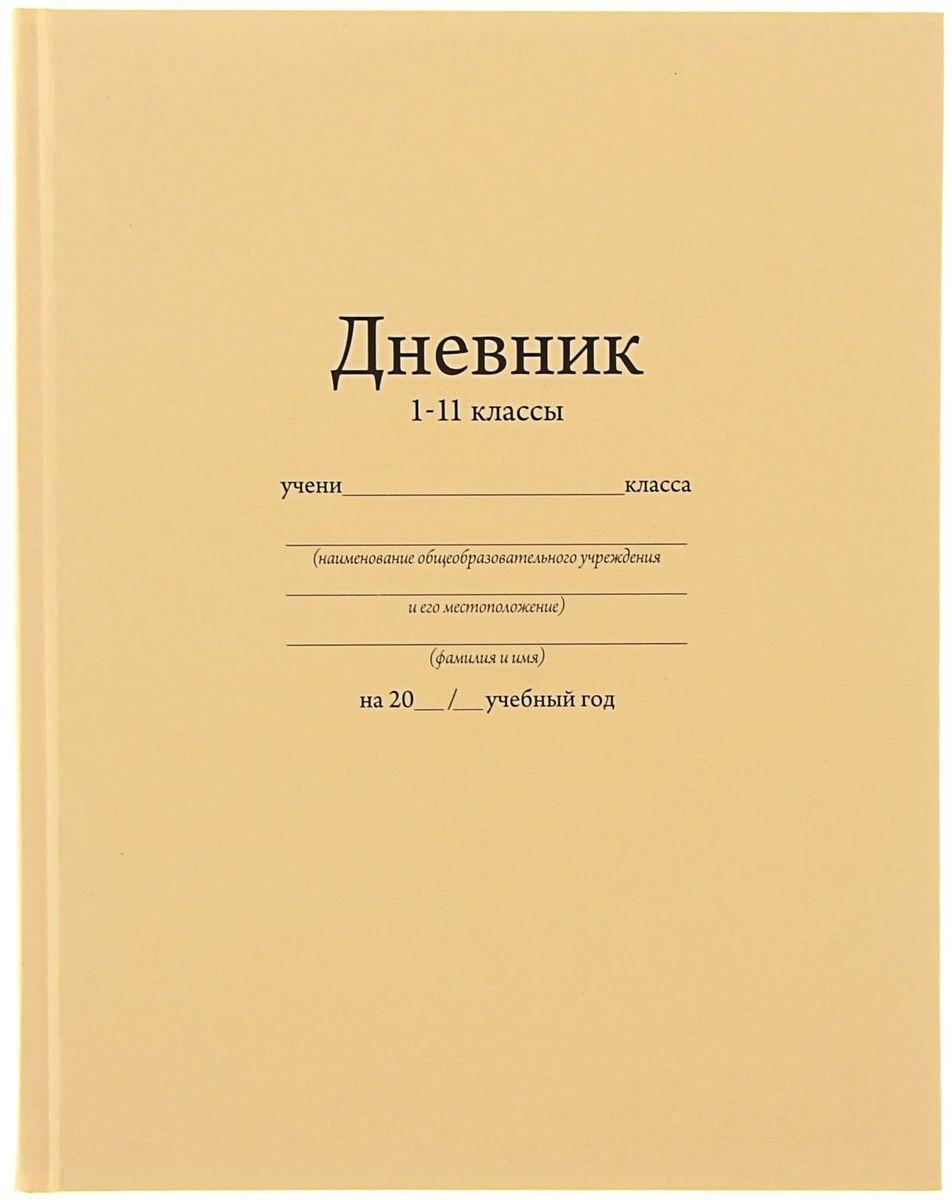 Calligrata Дневник школьный цвет бежевый1320357