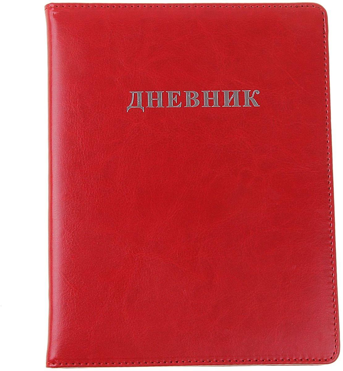 Дневник школьный Классика для 5-11 классов цвет красный135897