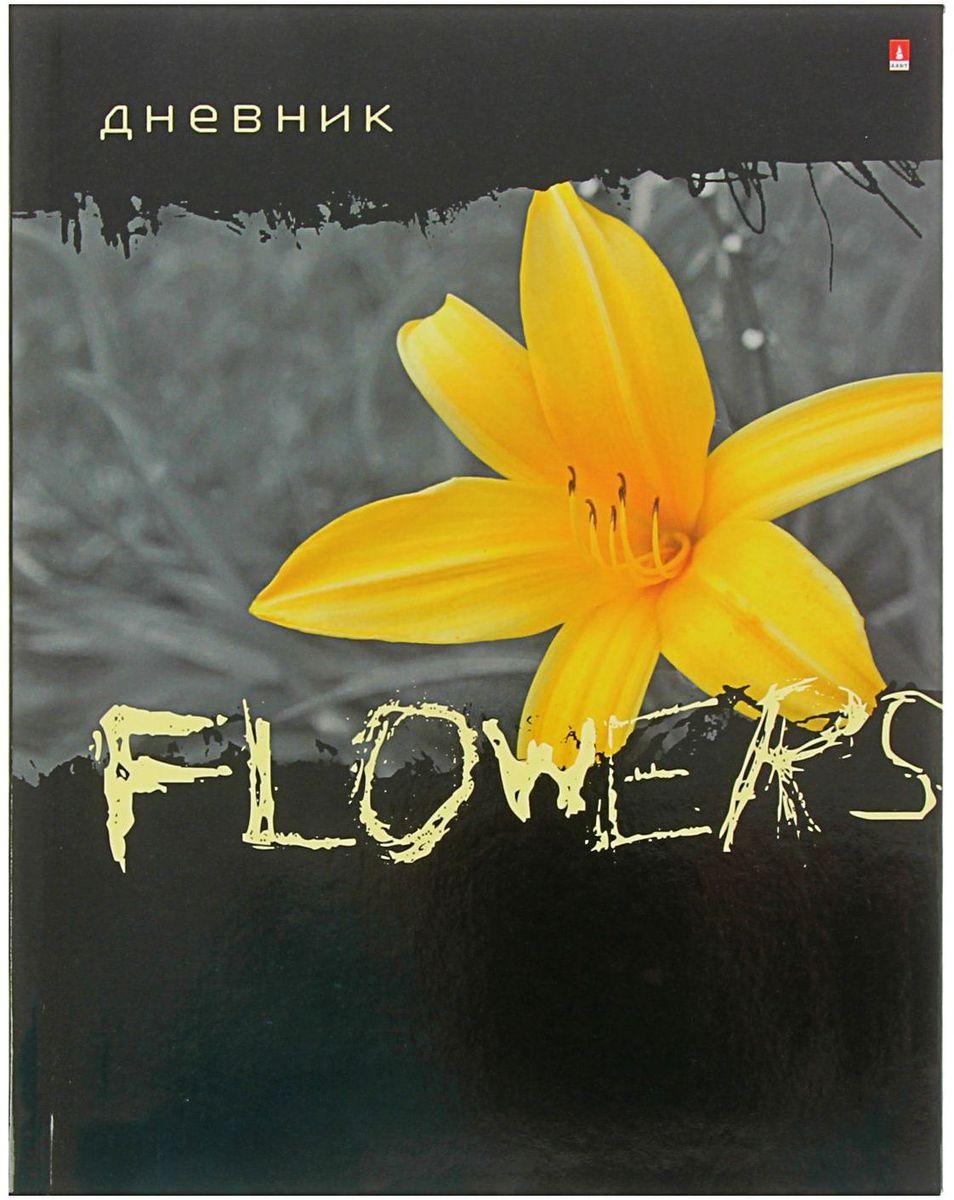 Альт Дневник школьный Цветок для 5-11 классов1426700
