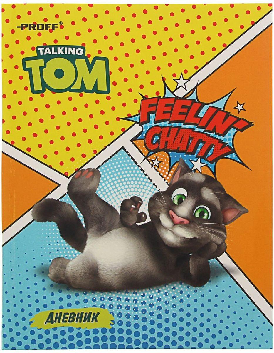 Talking Tom Дневник школьный1489959