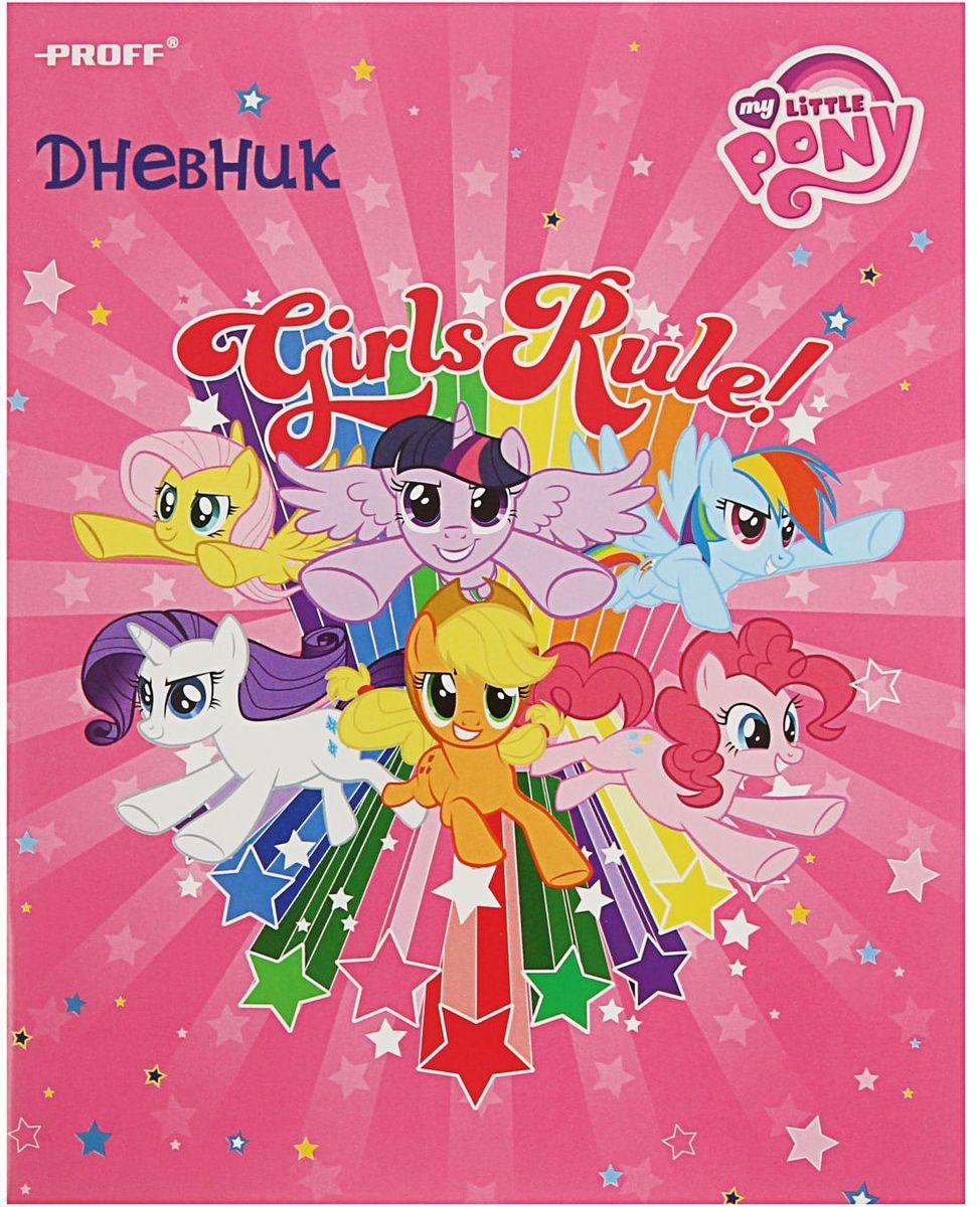 My Little Pony Дневник школьный 1489984