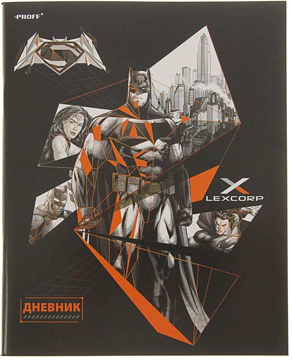 Proff Дневник школьный Бэтмен против Супермена