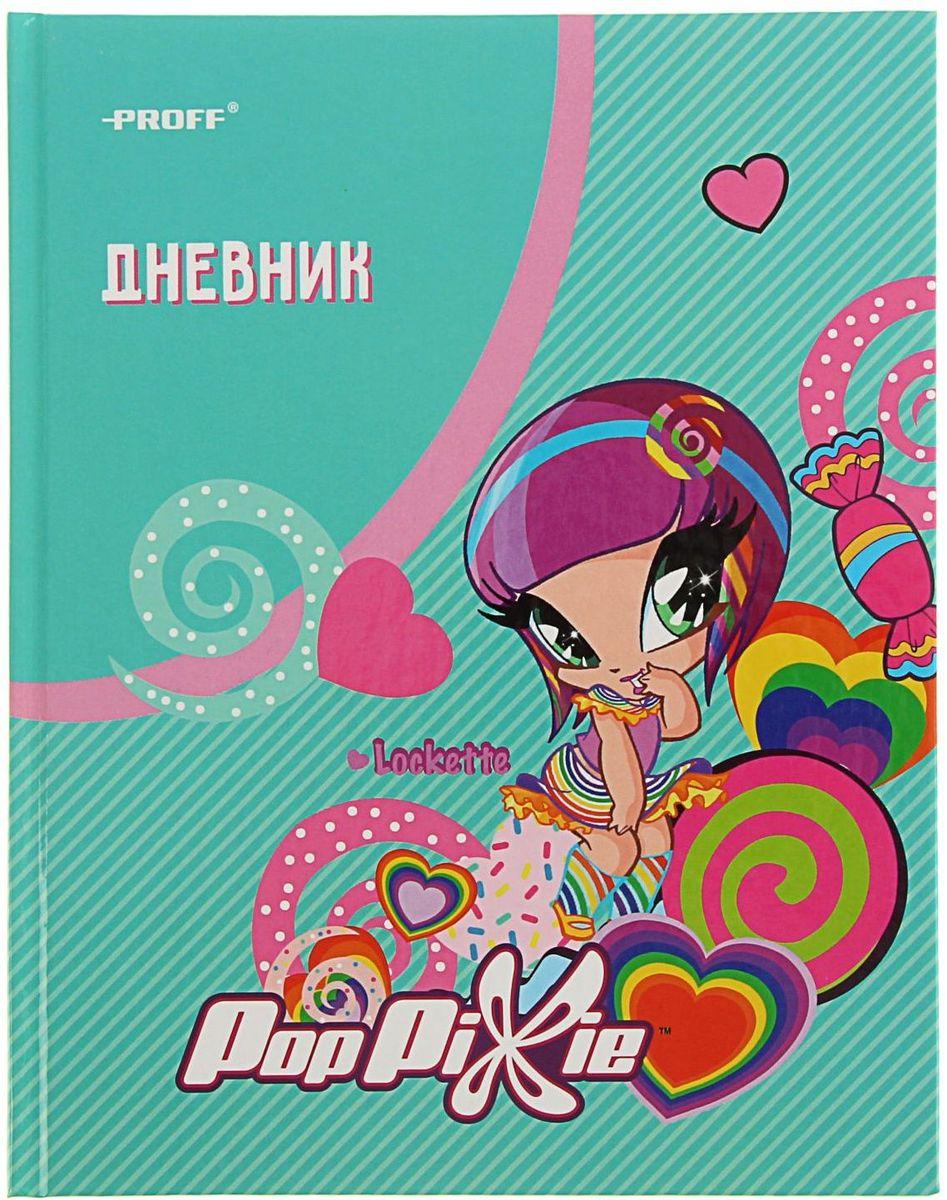 PopPixie Дневник школьный 14899901489990