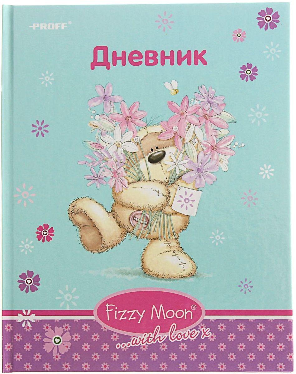 Fizzy Moon Дневник школьный1489993