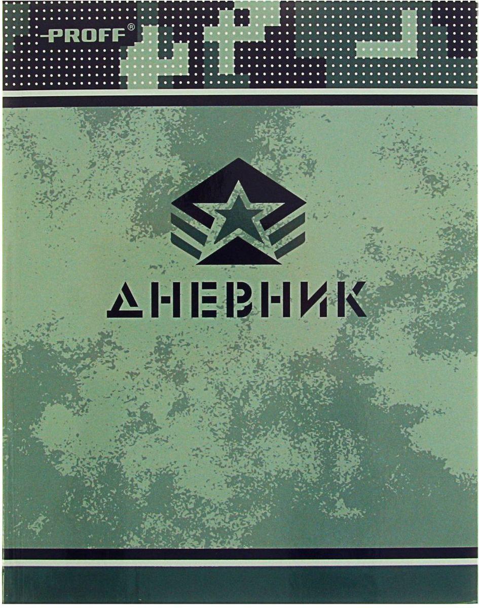 Proff Дневник школьный Military1975119