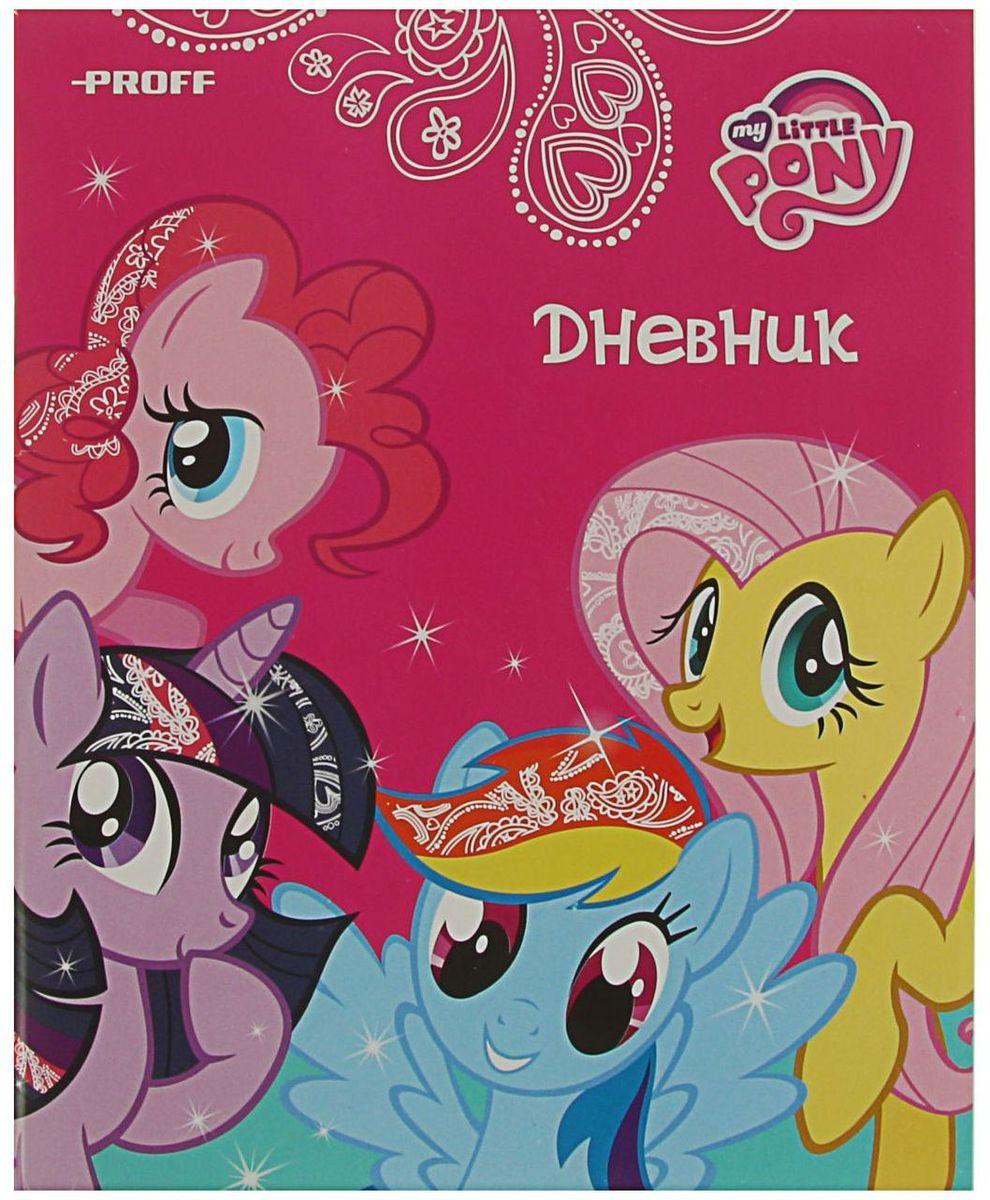 My Little Pony Дневник школьный