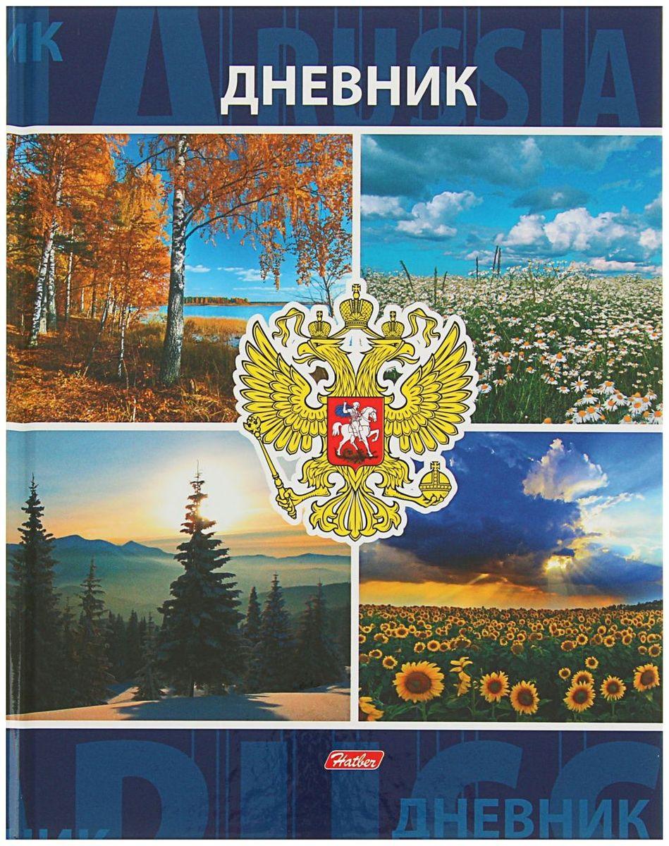 Hatber Дневник школьный Россия 20126892012689