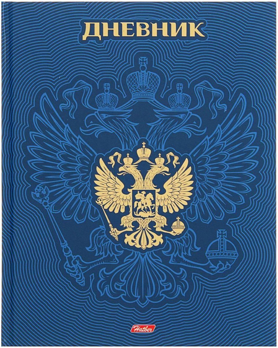 Hatber Дневник Российского школьника2012690