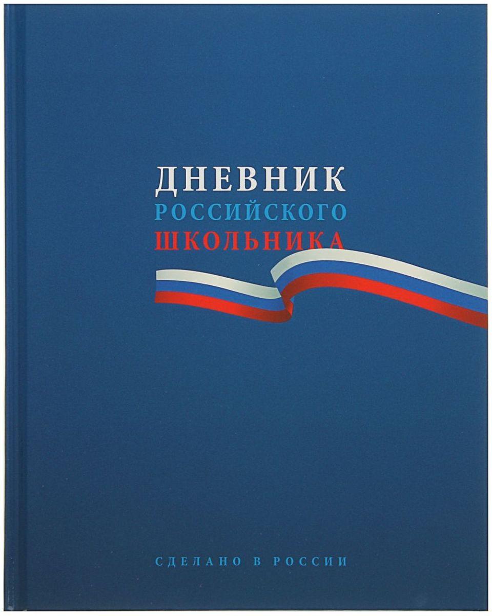 Hatber Дневник Российского школьника 20126912012691