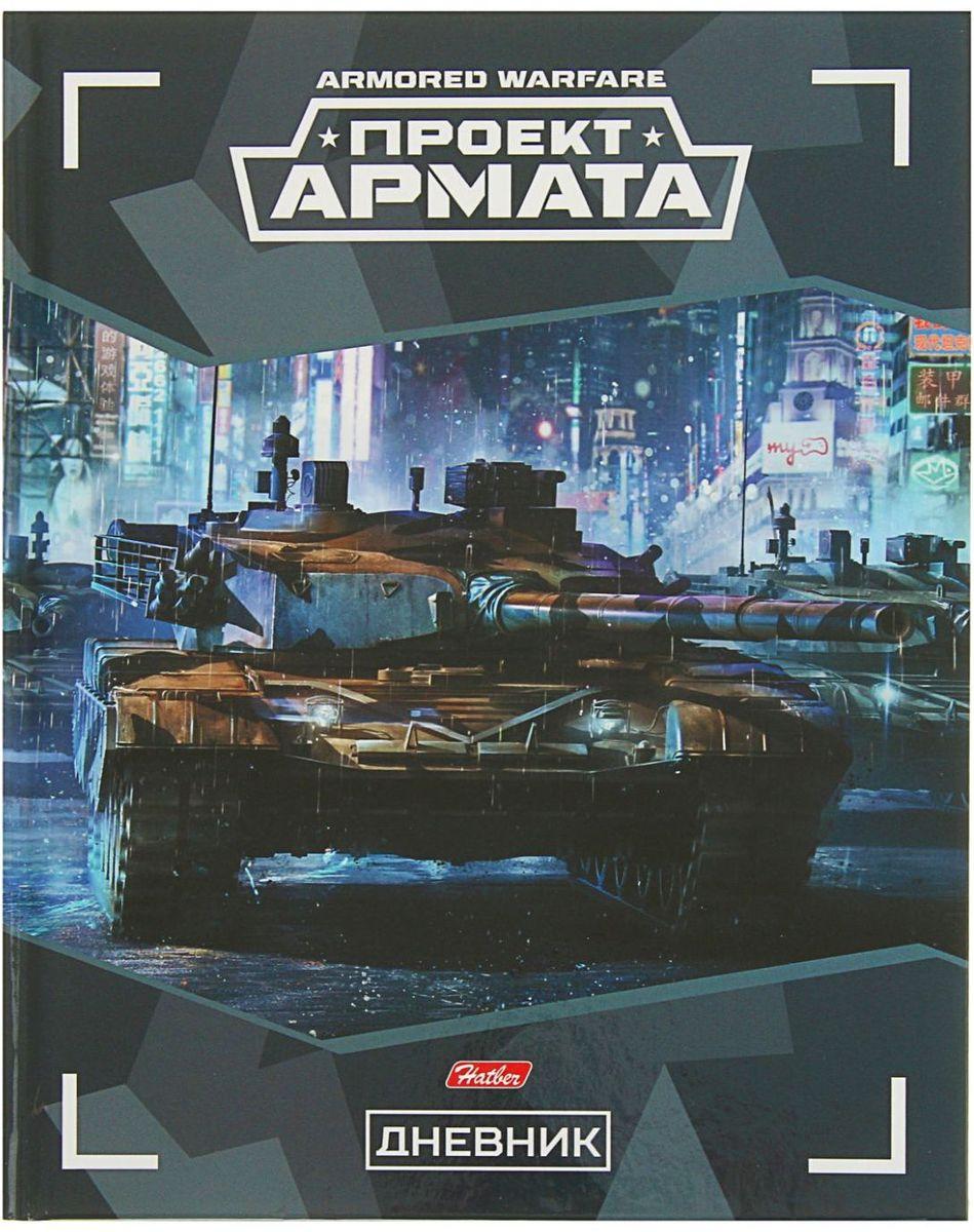 Hatber Дневник школьный Проект Армата2012694