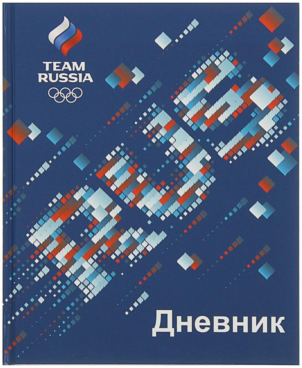 Hatber Дневник школьный Команда России 20127032012703