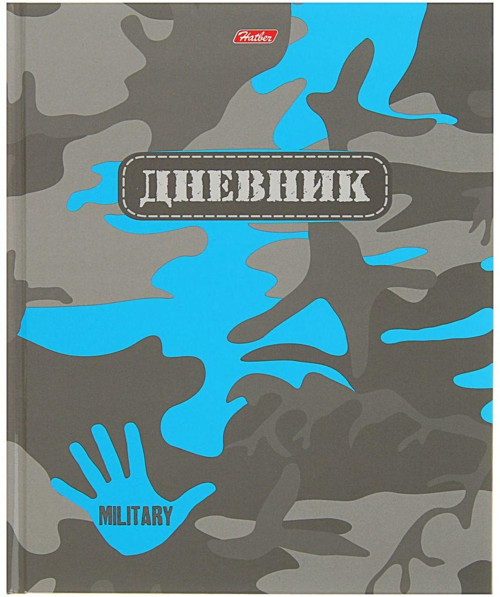 Hatber Дневник школьный Military2012712