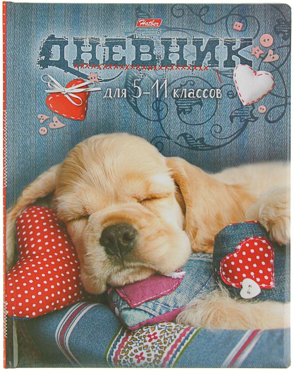 Hatber Дневник школьный Спящий щенок2012720